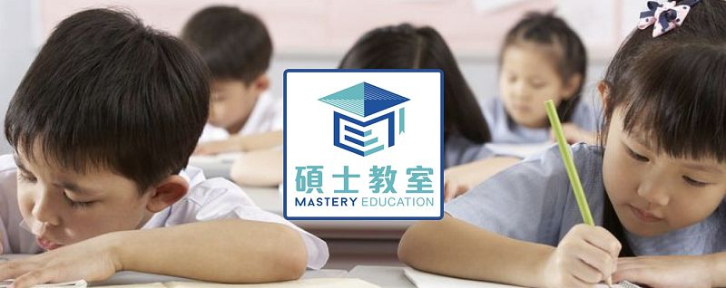 碩士教室 Mastery Education Centre